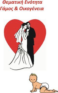 εξώφυλλο θεματικής ενότητας Γάμος-οικογένεια Minnie Mouse, Disney Characters, Fictional Characters, Kids, Art, Young Children, Art Background, Boys, Kunst