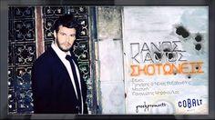 Panos Kiamos - Skotoneis ( New Official Song 2013 ) (+playlist)