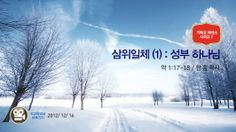 2012-12-16 주일설교 – 삼위일체 (1): 성부 하나님