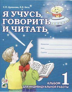 Tsukanova_Ya_uchus_govrit_i_pisat_Albom_1.doc — Просмотр документов