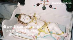 Best Janmashtami Wishes in Advance in Hindi Language