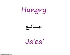 """Do you know how to say """"hungry"""" in Arabic?"""