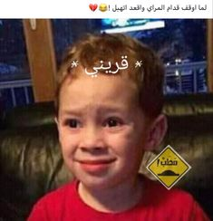 Arabic Memes, Arabic Funny, Funny Arabic Quotes, Black Joker, Health And Fitness Magazine, African Prom Dresses, Disney Princess Drawings, Beautiful Arabic Words, Love Quotes For Him