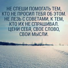 VK is the largest European social network with more than 100 million active users. Wise Quotes, Inspirational Quotes, Russian Quotes, My Philosophy, Clever Quotes, Different Quotes, Smart People, Cool Words, Favorite Quotes