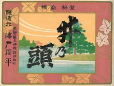It is an old INOKASHIRA SAKE label.