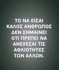 Life Philosophy, Greek Quotes, Positive Quotes, Clever, Life Quotes, Wisdom, Positivity, Life Coaching, Motivation