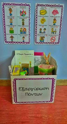 Η κυρία Αταξία: Το κουτί των αμοιβών Classroom Reward System, Classroom Rewards, Classroom Organisation, Classroom Rules, Classroom Displays, Classroom Themes, Adhd Activities, Language Activities, Activities For Kids