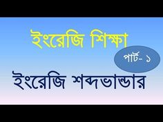 40 Best Learn Hindi Through English and Bengali Language images in