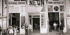 Καφενείον Νέον, πλατεία Ομονοίας (Φωτό ©Σπύρος Στάβερης)