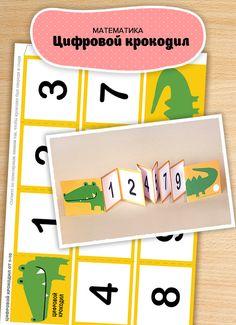 """Учим цифры с детьми при помощи забавной маленькой книжки """"Цифровой крокодил"""". Распечатайте приложенный шаблон, вырежьте цифры и склейте заготовку в помеченных местах."""
