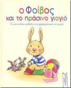 Winnie The Pooh, Kai, Disney Characters, Fictional Characters, Christmas Ornaments, Comics, Holiday Decor, Books, Bunny