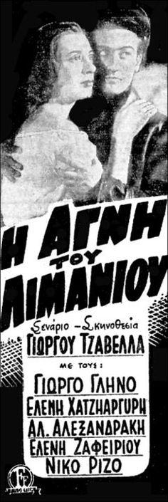 'Η Αγνή Του Λιμανιού' (1952) Old Movies, Classic Movies, Greece, Actors, Celebrities, Movie Posters, Greece Country, Celebs, Film Poster