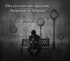 Words Quotes, Wise Words, Life Quotes, Sayings, Favorite Quotes, Best Quotes, Literature Books, Greek Quotes, Great Words