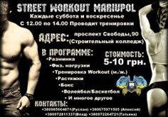 Street Workout Mariupol - Афиша - Мариуполь