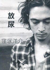 窪塚洋介の本の題名がかっこよすぎる件『放尿』 | A!@attrip