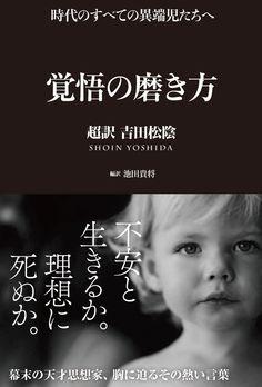 Amazon.co.jp: 覚悟の磨き方 超訳 吉田松陰 eBook: 池田 貴将: Kindleストア