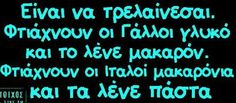 Greek quotes Best Quotes, Funny Quotes, Funny Greek, Sweet Coffee, Word 2, Try Not To Laugh, Greek Quotes, Just Kidding, True Words