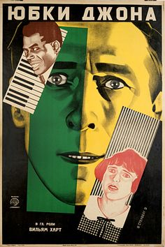 RUSSIAN AVANT GARDE Poster Russian Film Yellow Russian Constructivism Poster