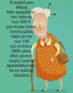 Greek Quotes, Family Guy, Messages, My Love, Fictional Characters, Fantasy Characters, Text Posts, Text Conversations