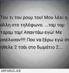 αστειες εικονες με ατακες Funny Greek Quotes, Greek Memes, Funny Quotes, Ancient Memes, Funny Statuses, Proverbs Quotes, Clever Quotes, Try Not To Laugh, Funny Clips