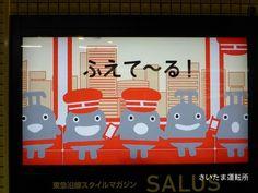 電車 ポスター - Google 検索