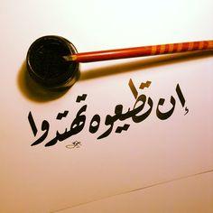 إن تطيعوه تهتدوا #رقعة #خط -عربي #خطوط #مشق #مجسمات ...