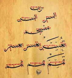 Arabic Calligraphy Art, Caligraphy, Learning Arabic, Dots, Stitches, Arabic Calligraphy