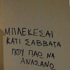 Κατι σαββατα... Poem Quotes, Wall Quotes, Qoutes, Poems, Inspiring Quotes About Life, Inspirational Quotes, Graffiti Quotes, Greek Words, Greek Quotes