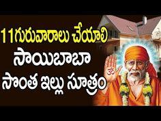 Vedic Mantras, Hindu Mantras, Good Morning Thursday, Good Morning Greetings, Telugu Inspirational Quotes, Bhakti Song, Hindu Rituals, Hindu Culture, Devotional Quotes