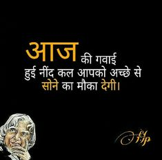 Apj Quotes, Desi Quotes, Motivational Quotes In Hindi, Hindi Quotes, Positive Quotes, Life Quotes, Inspirational Quotes, Thoughts In Hindi, Good Thoughts Quotes
