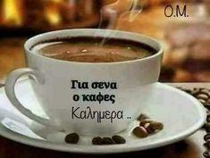 Καφεεεεεε Good Morning Gif, Happy Sunday, Coffee Time, Food And Drink, Tableware, Women's Fashion, Messages, Dreams, Facebook