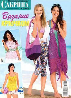 hand-made-knitting-crochet: Sabrina, Сабрина Спецвыпуск № 7 2012