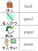 free lapbook printable resources: Japan Lapbook, (origami by me)