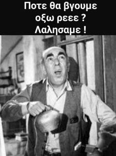 Greek Memes, Funny Greek Quotes, Ancient Memes, Funny Expressions, Medical Humor, Clever Quotes, Fb Memes, Stupid Funny Memes, Funny Cartoons
