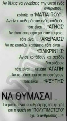 Αυτό το λάτρεψα. Wise Quotes, Book Quotes, Words Quotes, Motivational Quotes, Inspirational Quotes, Sayings, Big Words, Love Words, Quotes By Famous People