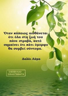 Philosophical Quotes, Greek Quotes, Dalai Lama, Philosophy, Literature, Poetry, Motivation, Sayings, Words