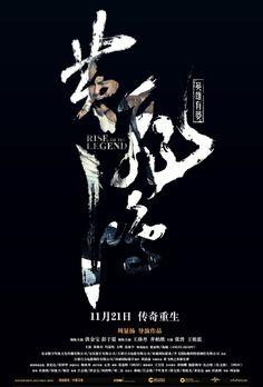 查看《《黄飞鸿之英雄有梦》电影海报》原图,原图尺寸:1000x1478
