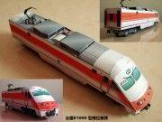 Taiwan E1000 Series Train Free Paper Model Download