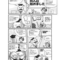 #モノプリ #漫画 #マンガ #兄弟合作 #イイダリョウ ごく一部ですが、思い出の作品です