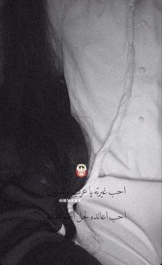 Iphone Wallpaper Quotes Love, Sad Wallpaper, Aesthetic Iphone Wallpaper, Beautiful Arabic Words, Arabic Love Quotes, Badass Quotes, Good Life Quotes, Medical Quotes, Arab Swag