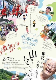 "あの "" 葉っぱのまち"" が丸ごと(!?)下北沢にやってくる!〈旅する上勝カフェ〉 Flyer And Poster Design, Graphic Design Flyer, Poster Layout, Poster Ads, Flyer Design, Leaflet Layout, Leaflet Design, Book Design, Layout Design"