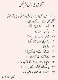 Allah k ahsan ko phenchana Ali Quotes, Urdu Quotes, Quotations, Funny Quotes, Nice Quotes, Quran Quotes Inspirational, Islamic Love Quotes, Muslim Quotes, Islamic Phrases