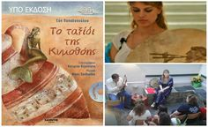 Στο Μουσείο Σχολικής Ζωής και Εκπαίδευσης  πραγματοποιήθηκε η αφήγηση του παραμυθιού «Το ταξίδι της Κυμοθόης» από τη Δρ Εύη Παπαδοπούλου.  To υπέροχο αυτό παραμύθι αρχαιολογικού και μουσικού ενδιαφέροντος θα κυκλοφορήσει το φθινόπωρο από τις Εκδόσεις Καλέντη, σε μια καλαίσθητη έκδοση με CD, το οποίο υπογράφει ο συνθέτης Νίκος Ξανθούλης σε εικονογράφηση της Κατερίνας Βερούτσου.   http://www.kalendis.gr/sigrafeis/ellines/category/145-papadopoulou-evi