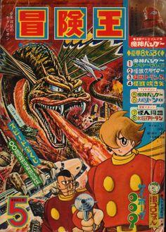 Boken Oh (Adventure King) Manga Monthly, May 1968 cover features Shotaro Ishimori's Cyborg 009 error888:  冒険王の画像 | 書庫の中