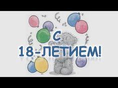Мишка Тедди С 18 летием!http://www.youtube.com/watch?v=rxKt4555mqs