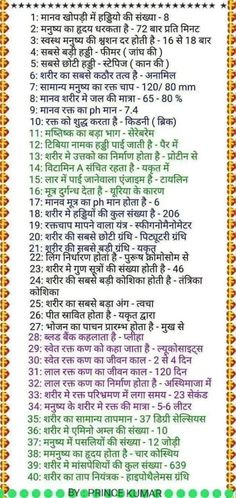General Knowledge Book, Knowledge Quiz, Knowledge Quotes, Gernal Knowledge In Hindi, English Vocabulary Words, Learn English Words, Biology Facts, Hindi Language Learning, Human Body Facts