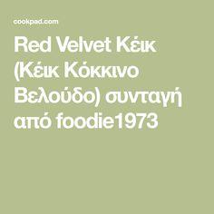 Red Velvet Κέικ (Κέικ Κόκκινο Βελούδο) συνταγή από foodie1973