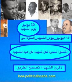 #Sudanese_Martyrs_Feast: 21 July, #Sudanese_martyrs day. The anniversary of the Sudanese martyrs and commemoration correct the struggle road.