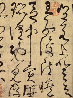 "Zhang Xu(張旭)。《古诗四帖》 , 传世书迹有《肚痛帖》、《古诗四帖》等。草书也具有绘画的特征。虽然它不表现具体的图像,也不具有绘画中的缤纷色彩,但书法中的一个个抽象的图形本来就是""具万象于一象""的,它那线条和线条的各种组合关系,构成了各具形态,但又不代表任何实体的图形。它纯净的黑白色彩又因墨色的浓淡、用笔的轻重缓急而变化无穷。在这种变化组合后构成的视觉效果和绘画是异曲同工的。而在书法个体中能表现书法这种艺术效果的也是以草书最为明显,草书的那种无拘无束的笔墨变化,结构图形的高度抽象,字势姿态的巧妙搭配,字字有法,最具有诗情画意。 Cursive Calligraphy, Cursive Handwriting, Chinese Words, Chinese Art, Chinese Alphabet, Japanese Calligraphy, Beautiful Calligraphy, Chinese Brush, Chinese Culture"