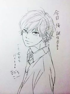 . Anime Boy Sketch, Anime Drawings Sketches, Cartoon Sketches, Manga Art, Manga Anime, Ride Drawing, Futaba Y Kou, Blue Springs Ride, Manga Drawing Tutorials